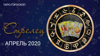 Таро гороскоп для Стрельцов на апрель 2020