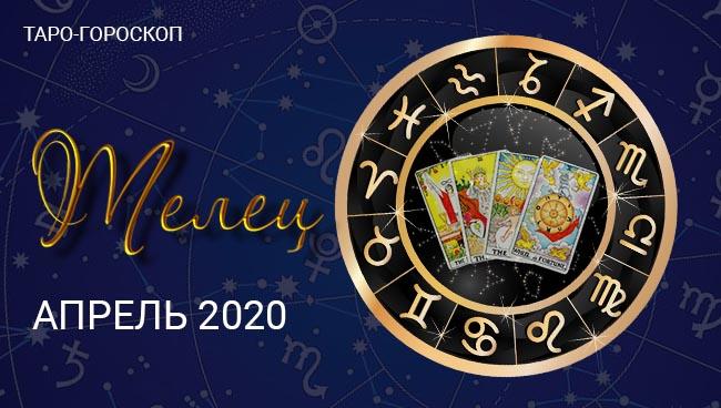 Гороскоп для Тельцов на апрель 2020