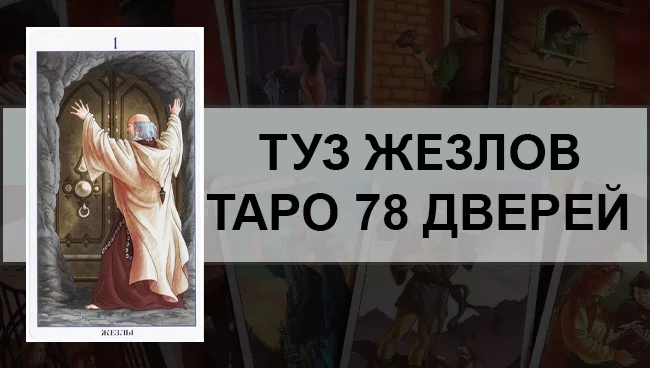 Туз Жезлов Таро 78 Дверей