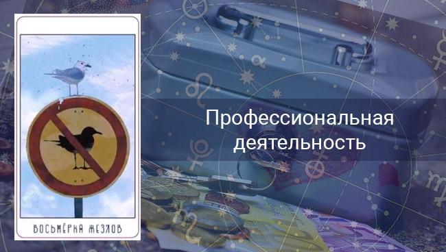 Таро гороскоп на профессиональную деятельность Весам на апрель 2020