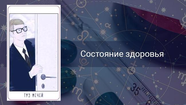Таро гороскоп на здоровье Весам на апрель 2020