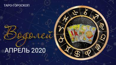 Таро гороскоп для Водолеев на апрель 2020