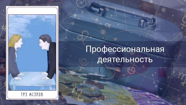 Таро гороскоп на профессиональную деятельность Водолеям на апрель 2020