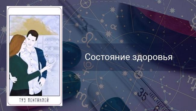 Таро гороскоп на здоровье Водолеям на апрель 2020
