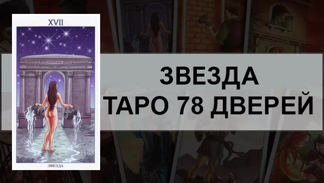 Звезда Таро 78 Дверей