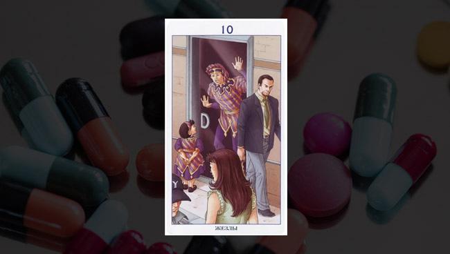 10 Жезлов Таро 78 Дверей в здоровье