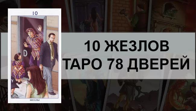 10 Жезлов Таро 78 Дверей