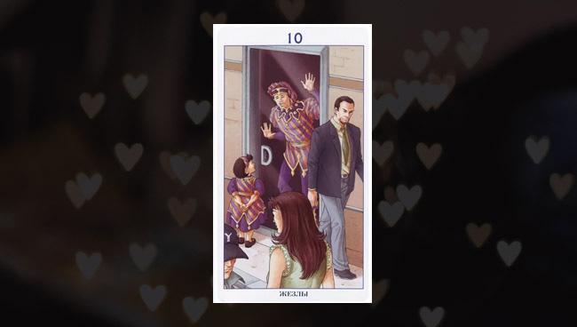 10 Жезлов Таро 78 Дверей в любви