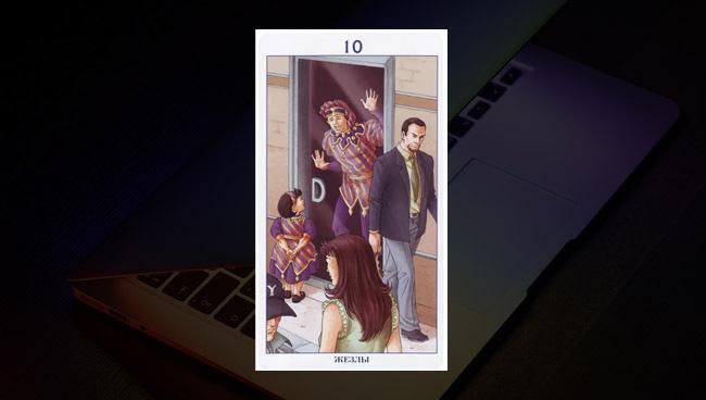 10 Жезлов Таро 78 Дверей в работе