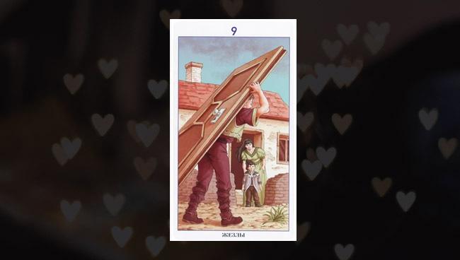 9 Жезлов Таро 78 Дверей в любви