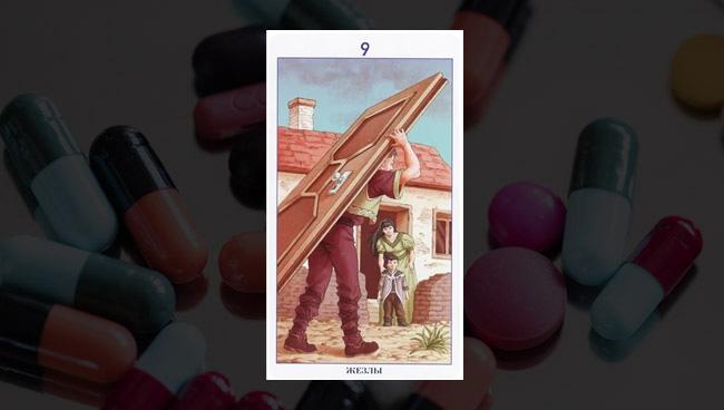 9 Жезлов Таро 78 Дверей в здоровье