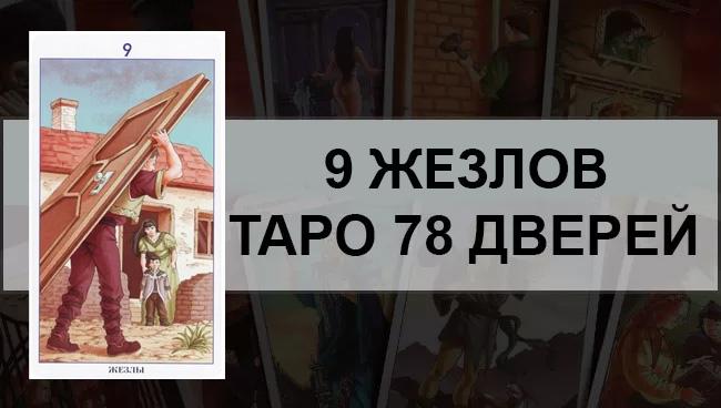 9 Жезлов Таро 78 Дверей