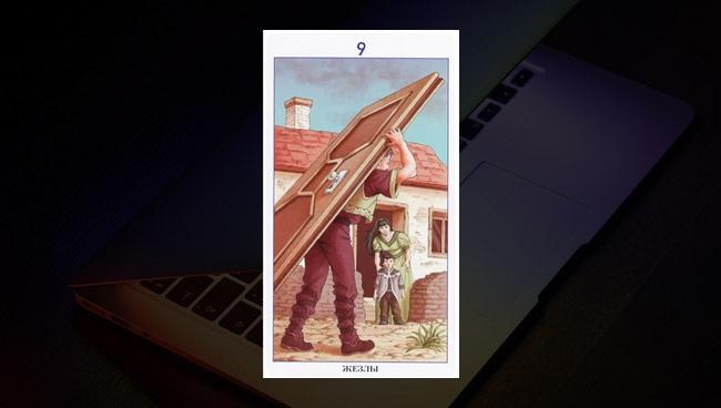 9 Жезлов Таро 78 Дверей в работе