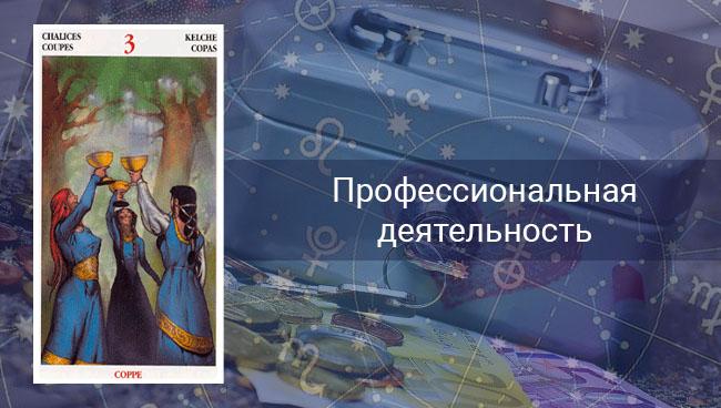 Таро гороскоп на профессиональную деятельность Близнецам на май 2020