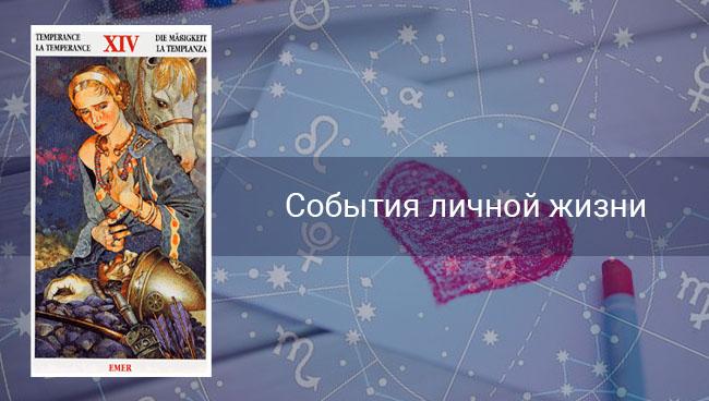 Таро гороскоп на личную жизнь Близнецам в мае 2020