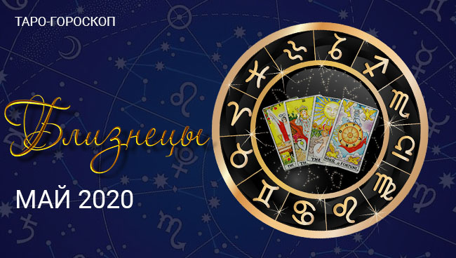 Таро гороскоп для Близнецов на май 2020