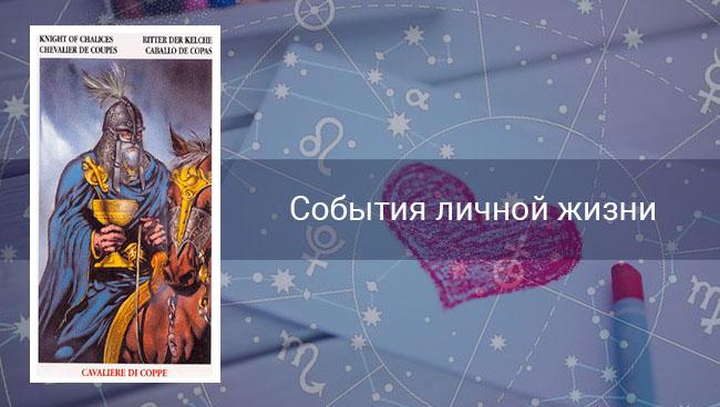 Таро гороскоп на личную жизнь для Дев на май 2020