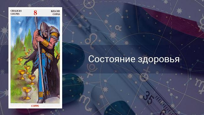 Таро гороскоп на здоровье для Дев на май 2020