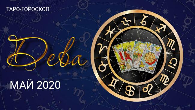 Таро гороскоп для Девы на май 2020