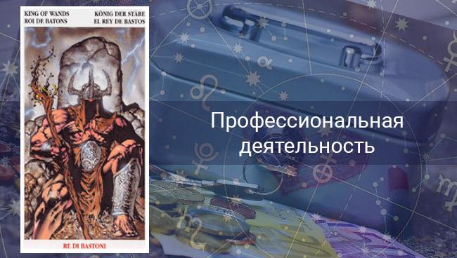 Таро гороскоп на профессиональную деятельность для Козерогов на май 2020