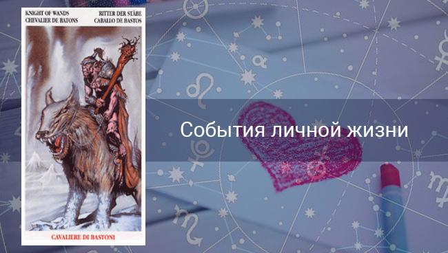 Таро гороскоп на личную жизнь для Козерогов на май 2020