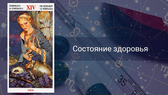 Таро гороскоп на здоровье для Козерогов на май 2020