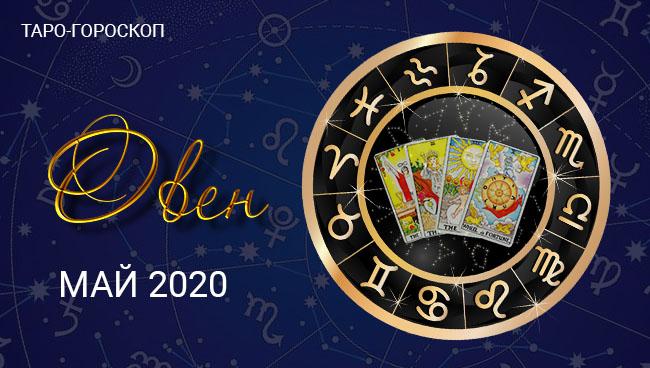 Таро-гороскоп для Овнов май 2020
