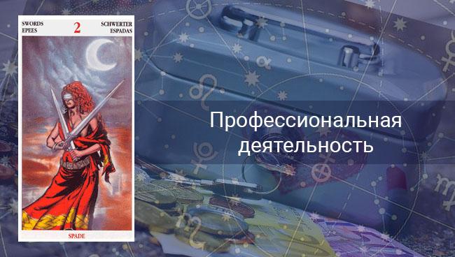 Таро гороскоп на профессиональную деятельность Ракам на май 2020