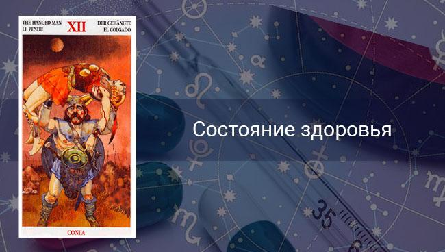 Таро гороскоп на здоровье Ракам на май 2020