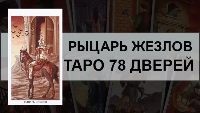 Рыцарь Жезлов Таро 78 Дверей