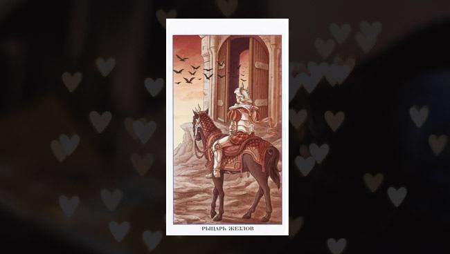 Рыцарь Жезлов Таро 78 Дверей в любви