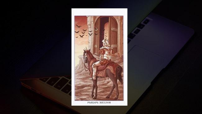 Рыцарь Жезлов Таро 78 Дверей в работе