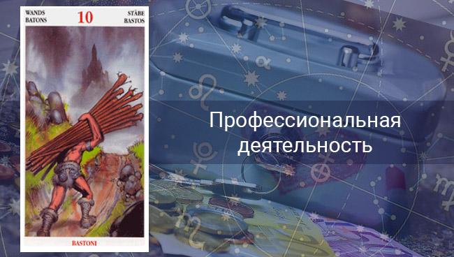 Таро гороскоп на профессиональную деятельность для Рыб на май 2020