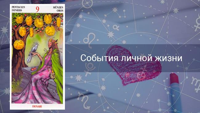 Таро гороскоп на личную жизнь для Рыб на май 2020