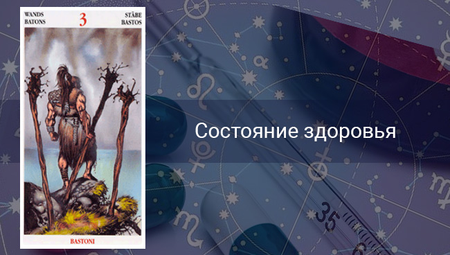 Таро гороскоп на здоровье для Рыб на май 2020