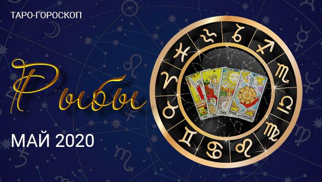 Таро гороскоп для Рыб на май 2020 года