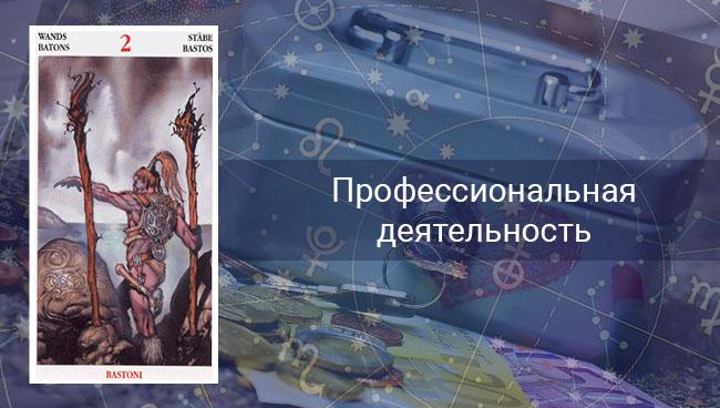 Таро гороскоп на профессиональную деятельность для Скорпионов на май 2020