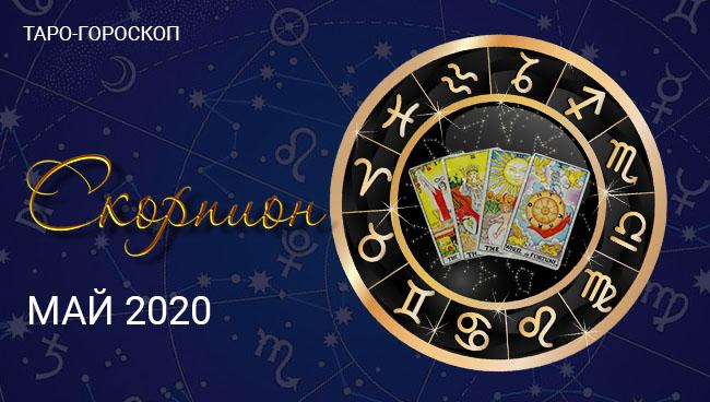 Таро гороскоп для Скорпионов на май 2020 года