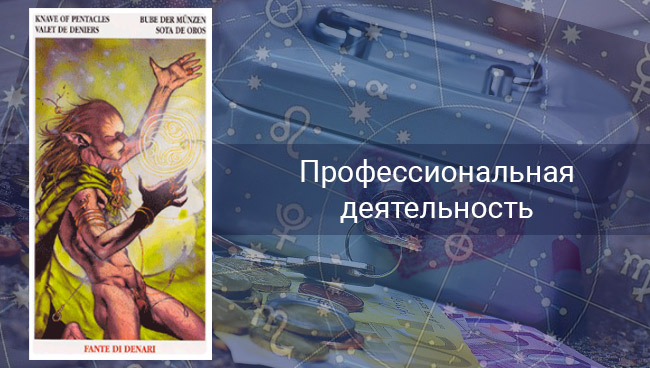 Таро гороскоп на профессиональную деятельность для Стрельцов на май 2020
