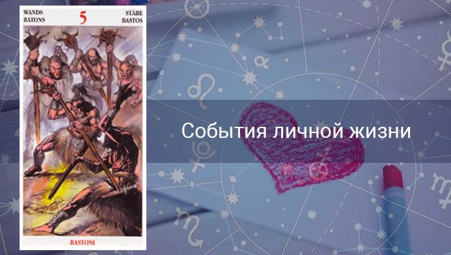 Таро гороскоп на личную жизнь для Стрельцов на май 2020