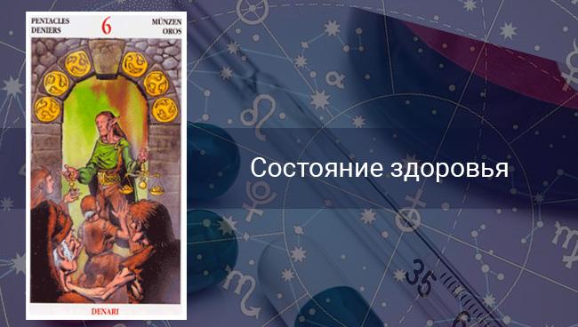 Таро гороскоп на здоровье для Стрельцов на май 2020