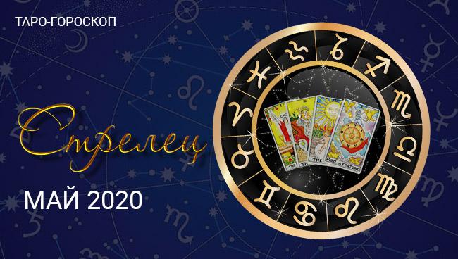 Таро гороскоп для Стрельцов на май 2020 года