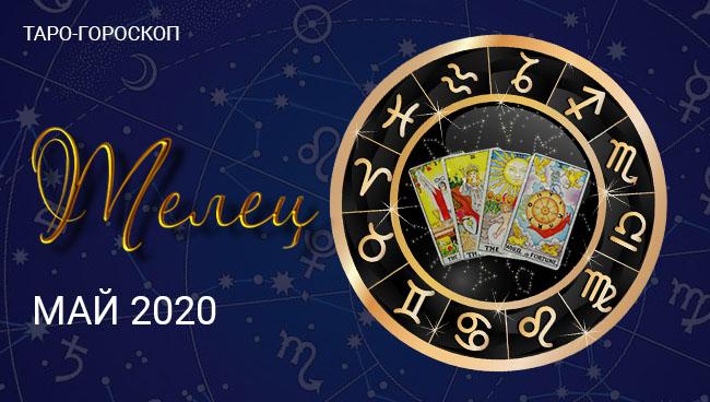 Гороскоп для Тельцов на май 2020