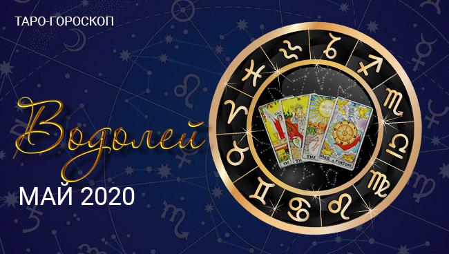 Таро гороскоп для Водолеев на май 2020 года