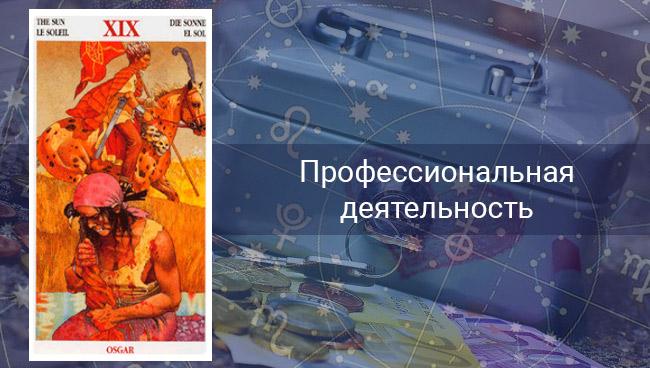Таро гороскоп на профессиональную деятельность для Водолеев на май 2020