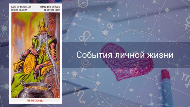 Таро гороскоп на личную жизнь для Водолеев на май 2020