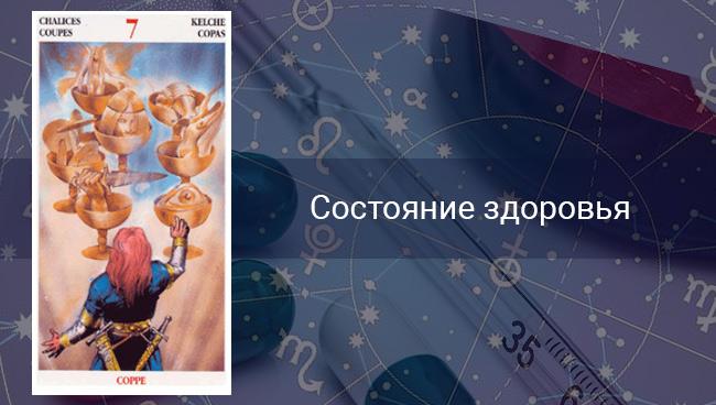 Таро гороскоп на здоровье для Водолеев на май 2020
