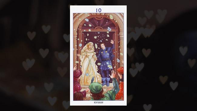 10 Кубков Таро 78 Дверей в любви