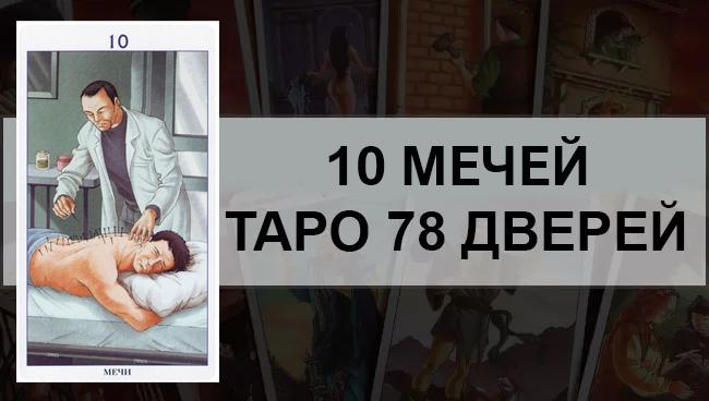 10 Мечей Таро 78 Дверей