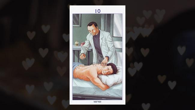 10 Мечей Таро 78 Дверей в любви